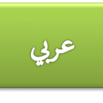 1-arabic
