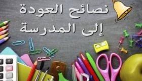 راجعين للمدرسة- إرشادات وتوصيات